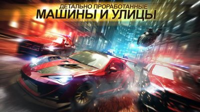 Need for Speed No Limits (Взломанная версия)